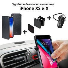 Снимка от Магнитен комплект за автомобил за iPhone XS / X