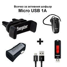 Снимка от Комплект за автомобил, Micro USB 1A
