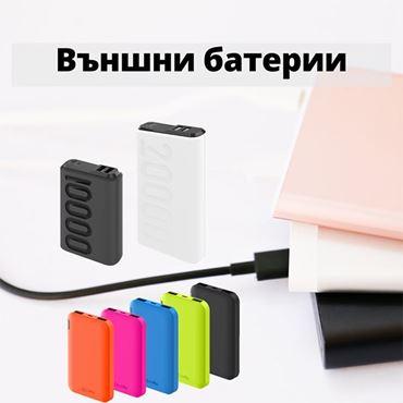 Снимка на производител Външни батерии