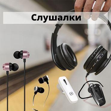 Снимка на производител Слушалки
